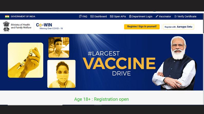 Cowin, Cowin Registration, Vaccine Registration, COVID-19, Coronavirus Vaccine, Cowin Portal, Aarogya Setu